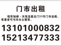 出租旭峰天悦珑廷130平米8000元/月商铺