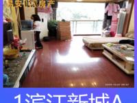 滨江新城电梯房 3室1厅1卫69.8万 带车位一起卖你带上定金我带上你一起看房去