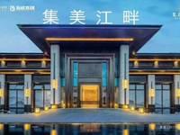 出售金科海成集美江畔4室2厅2卫99平米72万住宅