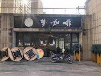 出租滨江国际海城分校对面原梦咖啡450平米面议商铺