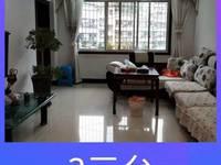 出售三台3室2厅1卫108平米42万住宅