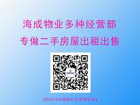滨江国际房屋出租 中介勿扰